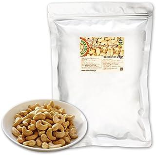 カシューナッツ 1kg 産地直輸入 素焼き 煎りたて 無塩 無添加 チャック付アルミ袋