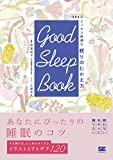 GOOD SLEEP BOOK 365日ぐっすり快適な 眠りのむかえ方
