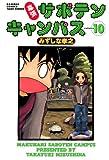 幕張サボテンキャンパス(10) (バンブーコミックス 4コマセレクション)