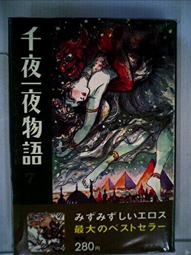 千夜一夜物語〈第7〉―バートン版 (1967年)