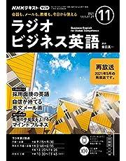 NHKラジオ ラジオビジネス英語 2021年 11月号 [雑誌] (NHKテキスト)