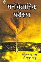 Manovaigyanik Parikshan (Psychological Testing) Book