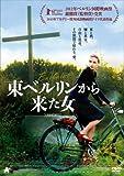 東ベルリンから来た女[DVD]
