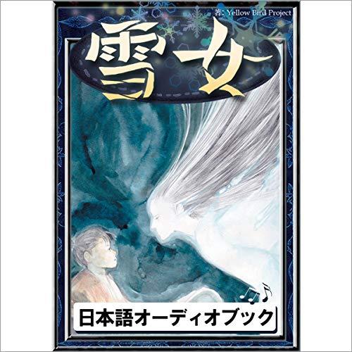 『[37巻] 雪女: きいろいとり文庫 その37』のカバーアート