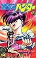 魔界都市ハンター(3) (少年チャンピオン・コミックス)
