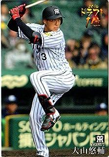 カルビー2017 プロ野球チップス ドラフト カード No.D-10 大山悠輔