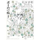 ポーの一族 I 萩尾望都Perfect Selection 6 (フラワーコミックススペシャル)