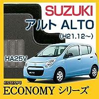 【ECONOMYシリーズ】SUZUKI スズキ アルト ALTO フロアマット カーマット 自動車マット カーペット 車マット(H21.12~,HA25V) ブラック ab-suzu-alto-21ha25v-dukebk