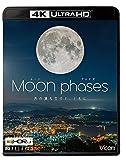 ビコム 4K Relaxes ムーン・フェイズ(Moon phases)【4K・HDR】〜月の満ち欠けと、ともに〜[VUB-5711][Ultra HD Blu-ray]