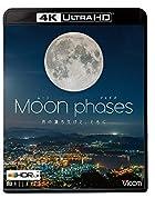 ムーン・フェイズ(Moon phases)[4K・HDR]~月の満ち欠けと、ともに~ [Ultra HD]