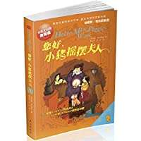 Hello ! Swinging Pig Lady ( bilingual Collector's Edition )(Chinese Edition)