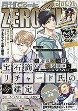 コミックZERO-SUM 2020年 01 月号 [雑誌]