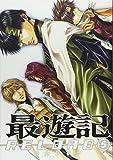 最遊記RELOAD (5) (ZERO-SUMコミックス)