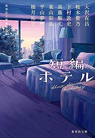 短編ホテル (集英社文庫)