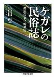 ケガレの民俗誌 差別の文化的要因 (ちくま学芸文庫)