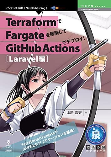 TerraformでFargateを構築してGitHub Actionsでデプロイ!Laravel編 (技術の泉シリーズ(NextPublishing))