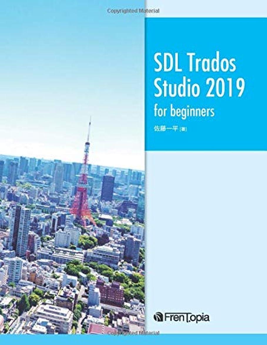 マディソン自然公園シーサイドSDL Trados Studio 2019 for beginners