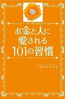 [恒吉 彩矢子]のお金と人に愛される101の習慣 (中経出版)