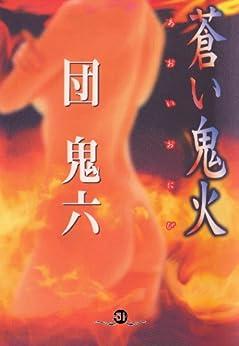 [団鬼六]の蒼い鬼火
