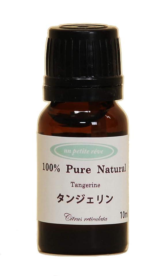 天皇敵対的いつでもタンジェリン  10ml 100%天然アロマエッセンシャルオイル(精油)