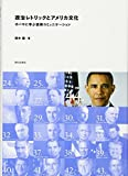 政治レトリックとアメリカ文化 オバマに学ぶ説得コミュニケーション