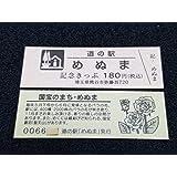道の駅記念きっぷ/めぬま[埼玉県]/No.006600番台