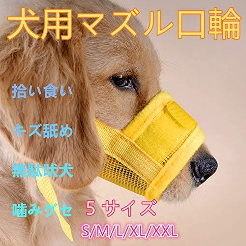 養楽堂『犬のマズル口輪』
