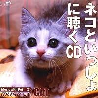 ネコといしょに聴くCD