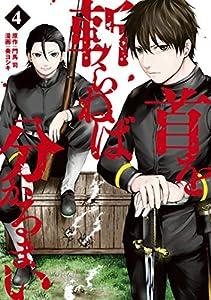 首を斬らねば分かるまい(4) (ヤングマガジンコミックス)