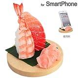 各種 スマートフォン 対応 食品サンプル スマホ スタンド/トロ/エビ