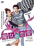 魔女の恋愛 DVD-BOX 1[DVD]