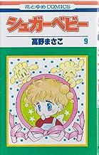 シュガーベビー 9 (花とゆめCOMICS)