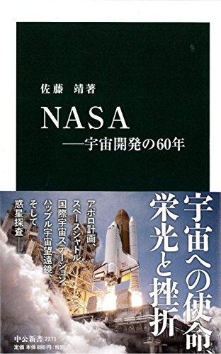 NASA ―宇宙開発の60年 (中公新書)