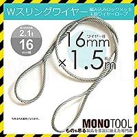 編み込み×ロック加工ワイヤーロープ 1本 メッキ 16mmx1.5m ヒゲなし