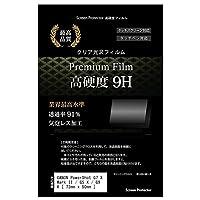 【強化ガラスと同等 高硬度9Hフィルム】キャノン PowerShot G7 X Mark II / G5 X / G9 X [ 75mm x 50mm ]機種 対応商品
