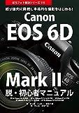 Canon EOS 6D Mark II Beginner Bible: Boro Foto Kaiketu Series 115 (Japanese Edition)