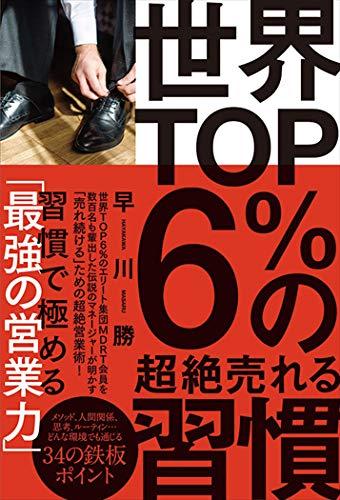 世界TOP6%の超絶売れる習慣