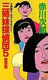 Sanshimai Tanteidan 5 - Hukushuu Hen