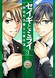 セイギとミライ-熱血司法書士の事件簿- 3 (BRIDGE COMICS)