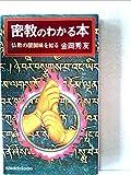 密教のわかる本 (廣済堂ブックス)