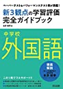 ペーパーテスト&パフォーマンステスト例が満載! 中学校外国語新3観点の学習評価完全ガイドブック
