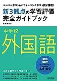 ペーパーテスト パフォーマンステスト例が満載 中学校外国語新3観点の学習評価完全ガイドブック