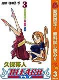 BLEACH モノクロ版【期間限定無料】 3 (ジャンプコミックスDIGITAL)