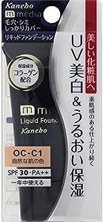 カネボウ メディア(media)リキッドファンデーションUV カラー:OC-C1