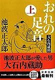 新装版 大石内蔵助 (上) おれの足音 (文春文庫)