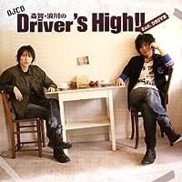 斎賀・浪川のDriver's High!! DJCD 2nd.DRIVE 【通常盤】