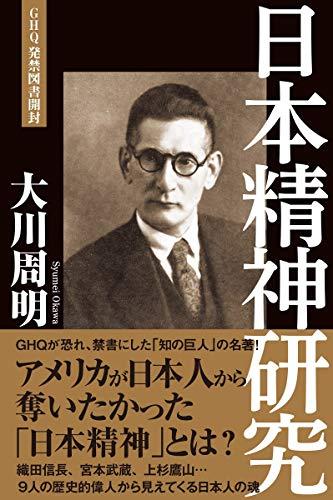 日本精神研究 (GHQ発禁図書開封)