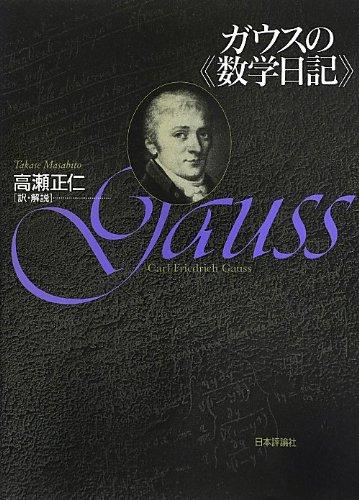 ガウスの《数学日記》