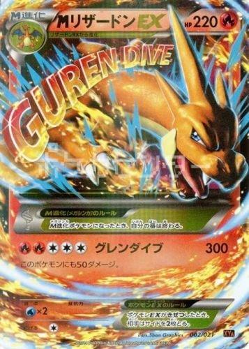 Pokemon Card Japanese - M Charizard EX 002/021 - XYA Mega Battle Deck