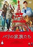 パリの家族たち[DVD]